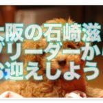 大阪の石崎滋ブリーダーから健康なトイプードルを迎えよう☆