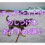 ミニチュアシュナウザーのしつけはこれでOK!!おすすめ本5選!