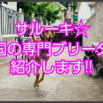 サルーキのブリーダー☆全国の専門ブリーダーを紹介します!!
