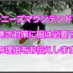 バーニーズマウンテンドッグの寒さ対策☆犬服は必要なのか?!