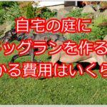 ドッグランを自宅の庭に作ってみよう!!気になる費用も教えます!!