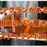 ドッグランがあるなんて最高!!小田原のパン屋テラスドゥランドローフ