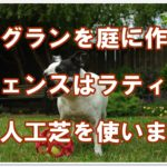 ドッグランを庭に作る!!フェンスはラティス☆芝は人工芝を使います!!