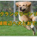 ドッグラングリーンリーフ☆浜名湖周辺へ愛犬とおでかけしよう!!