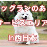 ドッグランのあるサービスエリアin西日本!!おすすめはここだ!!