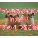 ドッグランのあるキャンプ場in九州!おすすめキャンプ場4つをご紹介!
