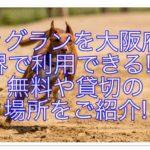 ドッグランを大阪府の堺で利用できる!?無料や貸切の場所をご紹介!