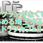 ドッグランがなくてもオススメ!!埼玉で愛犬と一緒に楽しめるカフェ!!